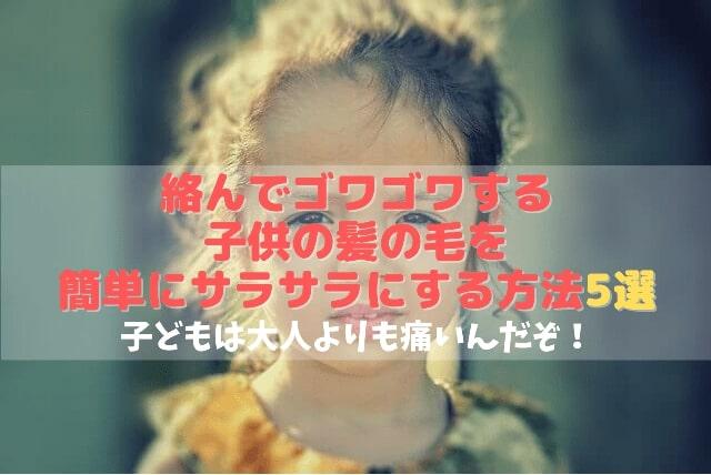 子どもの髪の毛サラサラサムネイル