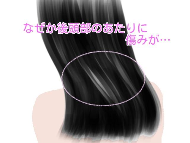 後頭部の髪の毛が傷む女性