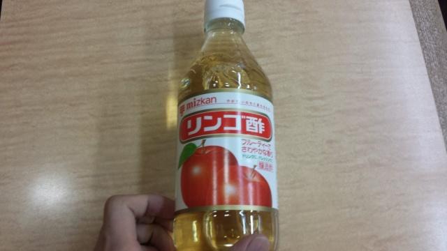 検証に使うためのリンゴ酢の写真