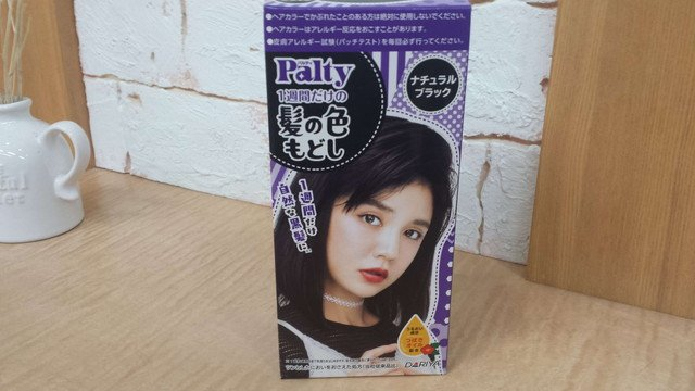 パルティ―黒染めのパッケージ