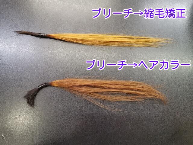 ブリーチした髪に縮毛矯正とカラーをした髪の毛