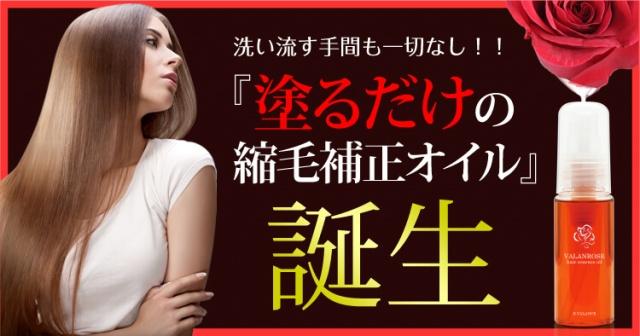 バランローズ公式の宣伝画像