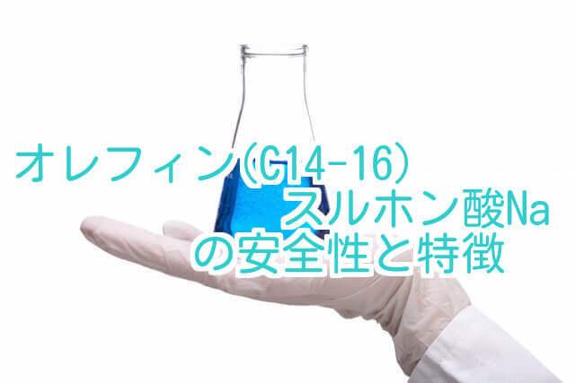 オレフィン(C14-16)スルホン酸Naの安全性と特徴と書かれた画像