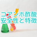 ココアンホ酢酸Naの安全性と特徴と書かれた画像