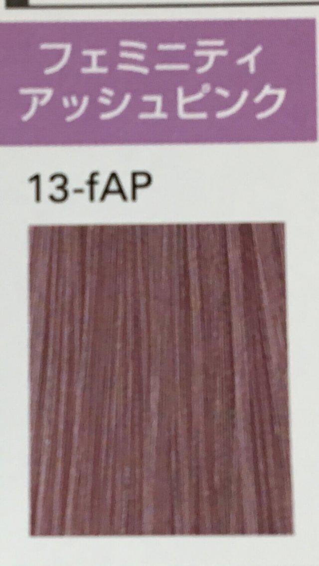 ピンクアッシュの毛束の画像