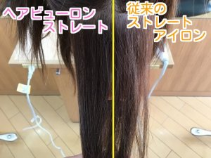 ヘアビューロンストレートと従来のストレートアイロンで伸ばした髪比較文字入れ写真