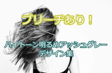 【長さ別】ハイトーン明るめアッシュグレーヘアスタイル集9選