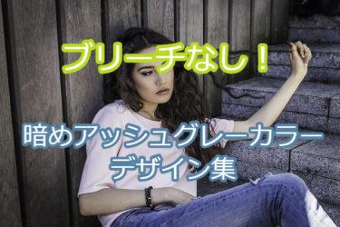 【長さ別】暗めアッシュグレーヘアカラースタイル集9選