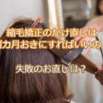 ストレートアイロンで髪を伸ばしているサムネイル写真