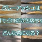 グレーアッシュ色落ちの変化の写真
