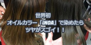 世界初 オイルカラー「iNOA」で染めたら髪のツヤがスゴイ!!