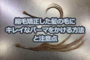 縮毛矯正した髪の毛にパーマサムネイル