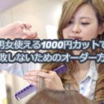 1000円カットオーダーサムネイル