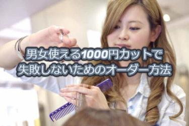 男女使える1000円カットで失敗しないためのオーダー方法