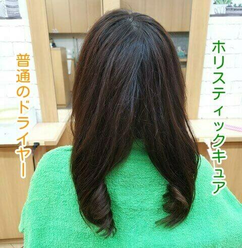 ホリスティックと普通で乾かした後の髪の毛文字入れ
