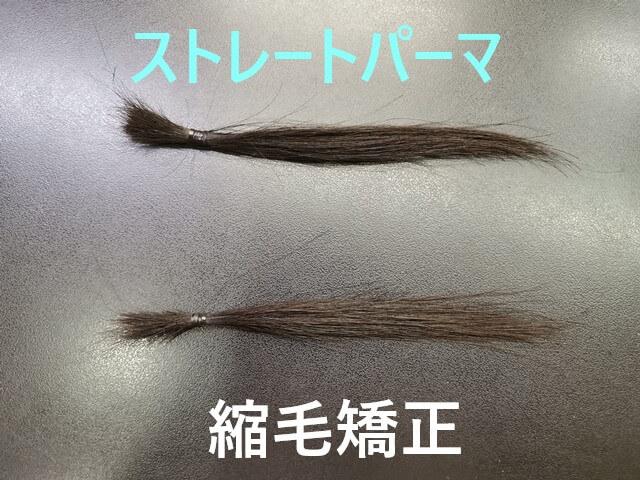 ストレートパーマと縮毛矯正をかけた髪