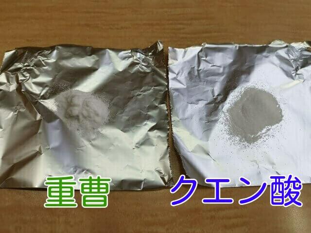 重曹とクエン酸の写真