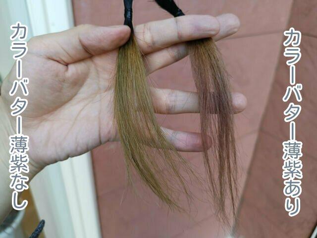 そのままと薄紫のカラーバターで染めた髪の毛をシルバーで染めた