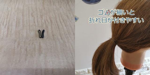 細いヘアゴムと結んだ髪の毛