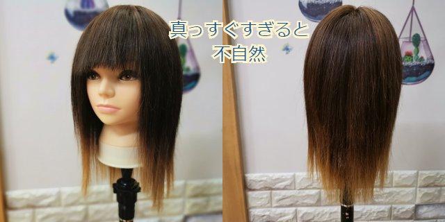 真っすぐすぎる髪の毛の写真
