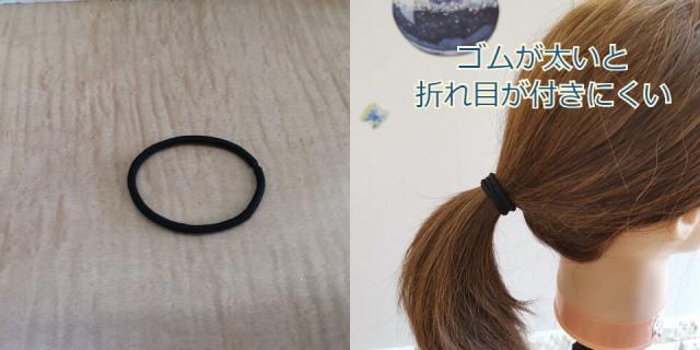 太いヘアゴムと結んだ髪の毛