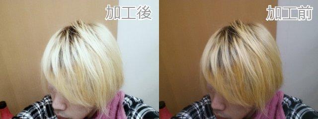 色加工前と後の髪の毛