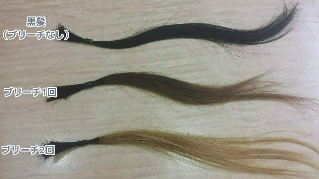 黒髪とブリーチ1回2回の髪