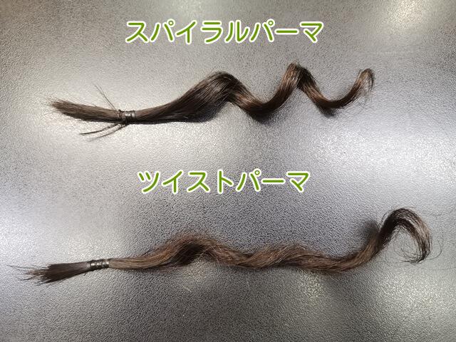 ツイストパーマとスパイラルパーマをかけた髪