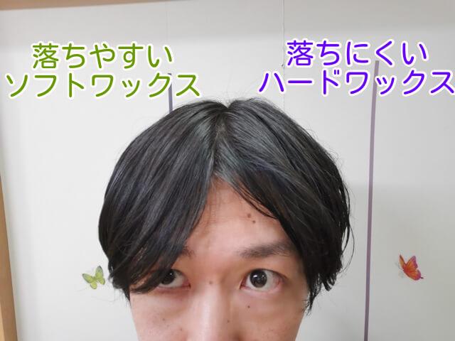 2種類のヘアワックスを付けた髪