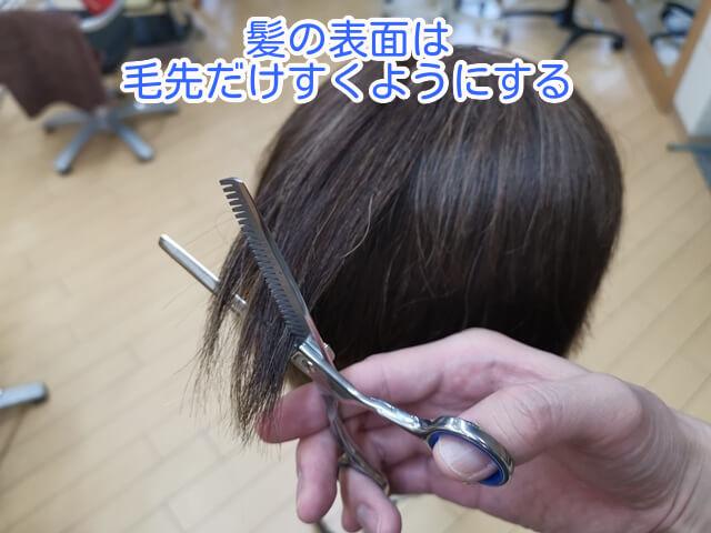髪表面の毛先だけすく写真