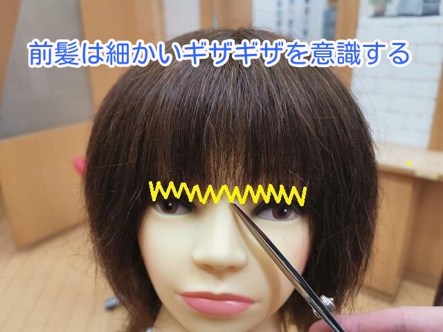 前髪をギザギザに切る写真