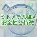 コカミドメチルMEAのトップ画像