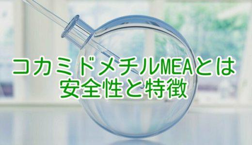 コカミドメチルMEAとは?安全性と成分の特徴