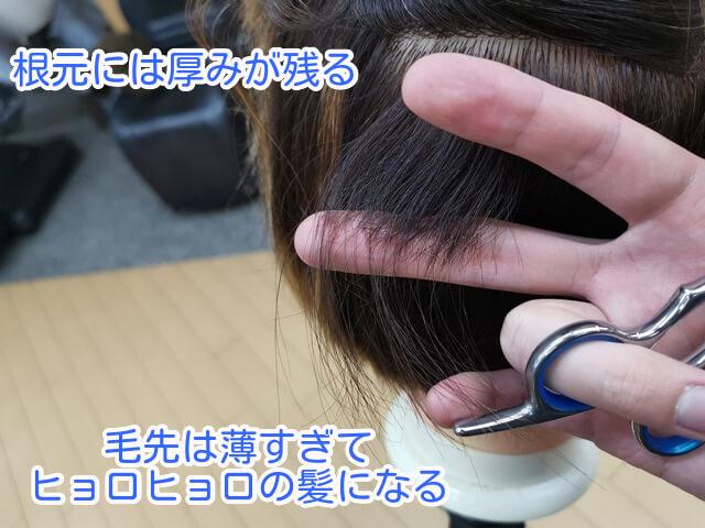 毛先だけ細くなった髪の毛束の写真