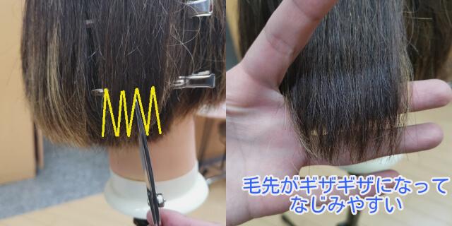 ギザギザに切った髪