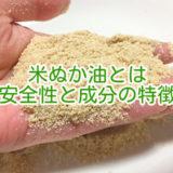 米ぬかの写真