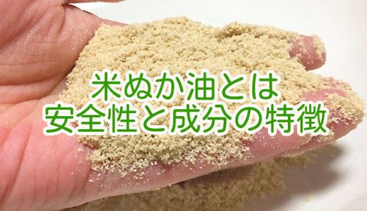 米ぬか油とは 安全性と成分の特徴