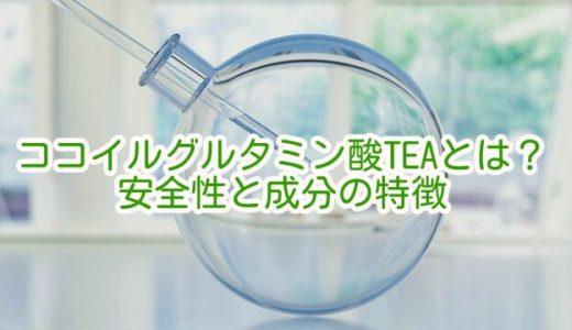 ココイルグルタミン酸TEAとは?安全性と成分の特徴