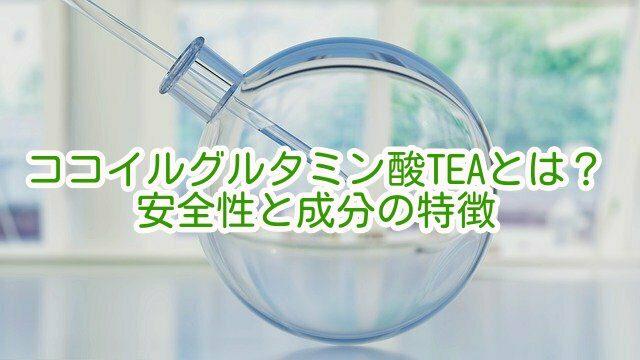 ココイルグルタミン酸TEAサムネイル