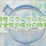 水溶性コラーゲン