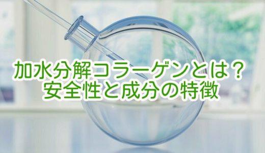 加水分解コラーゲンとは?安全性と成分の特徴
