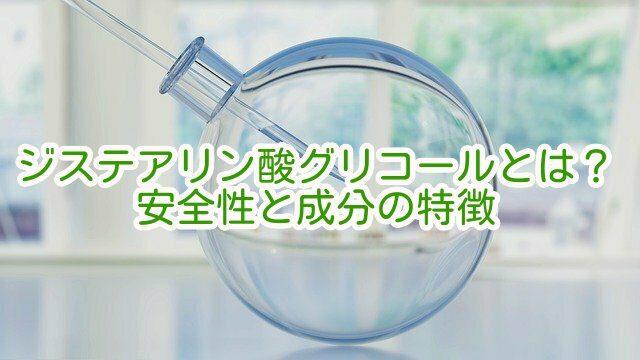 ジステアリン酸グリコールのサムネイル