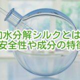加水分解シルクサムネイル