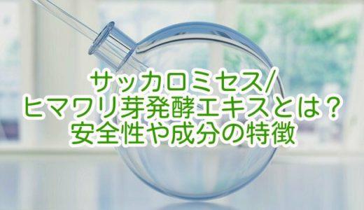 サッカロミセス/ヒマワリ芽発酵エキスとは?安全性と成分の特徴