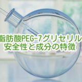 ヤシ油脂肪酸PEG-7グリセリルサムネイル