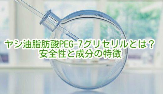 ヤシ油脂肪酸PEG-7グリセリルとは?安全性と成分の特徴