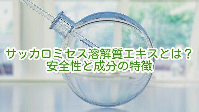 サッカロミセス溶解質エキスサムネイル