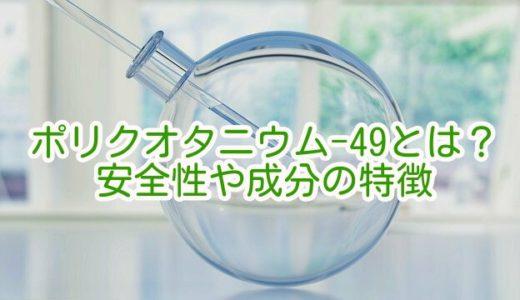 ポリクオタニウム-49とは?安全性や成分の特徴