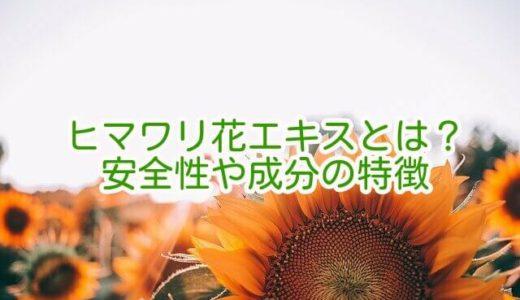 ひまわり花エキスとは?安全性と成分の特徴