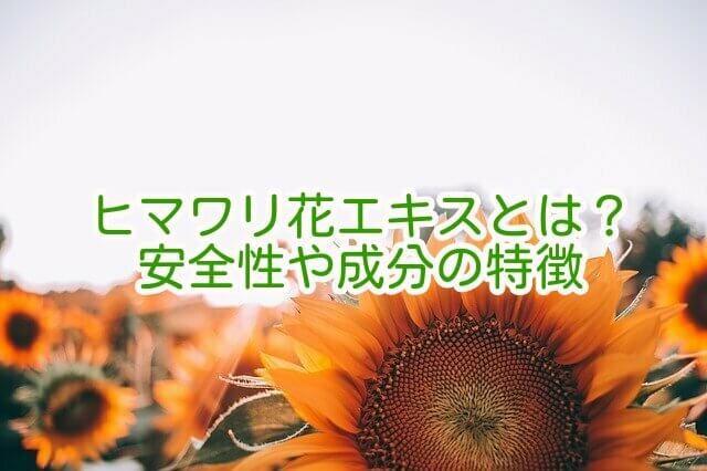ヒマワリ花エキスのサムネイル
